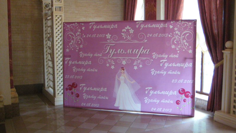 баннер с фото на свадьбу цена